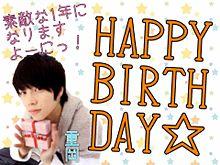 誕生日おめでとう☆の画像(プリ画像)