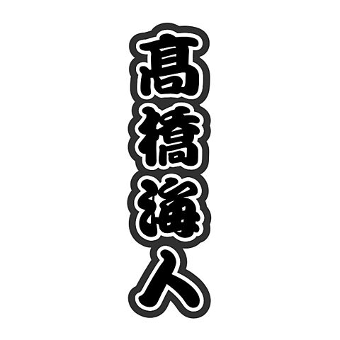 うちわ文字໒꒱· ゚髙橋海人King & Princeの画像(プリ画像)