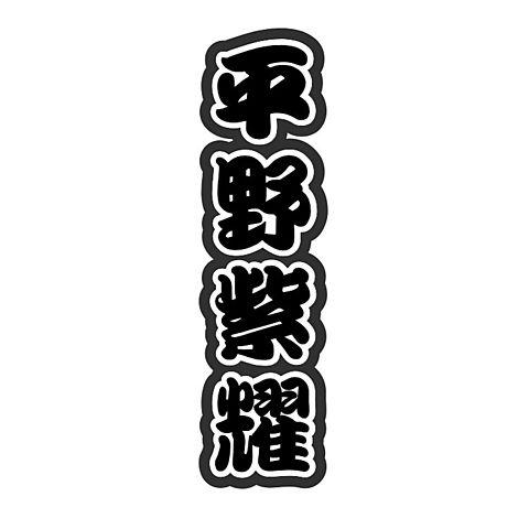 うちわ文字໒꒱· ゚平野紫耀King & Princeの画像(プリ画像)