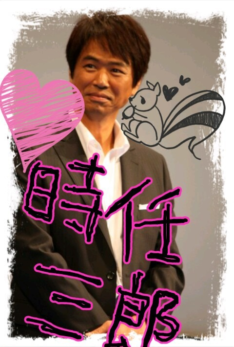 時任三郎の画像 p1_30