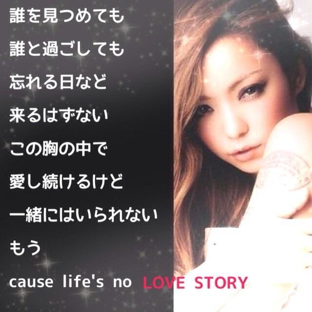 Love Story 安室奈美恵