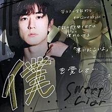 0 3.    Yuto  ×  dark yellowの画像(髙木雄也中島裕翔に関連した画像)