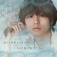 06.   Kei  ×  light blueの画像(髙木雄也中島裕翔に関連した画像)