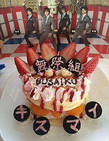 舞祭組ケーキ プリ画像