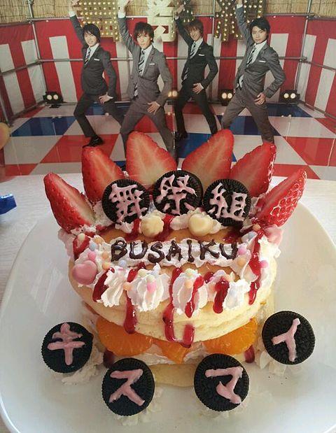 舞祭組ケーキの画像(プリ画像)