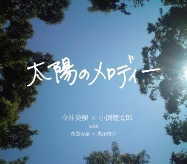 コブクロ 今井美樹 布袋寅泰の画像 プリ画像