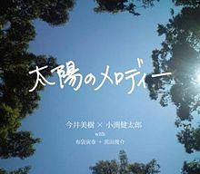 コブクロ 今井美樹 布袋寅泰の画像(今井美樹に関連した画像)