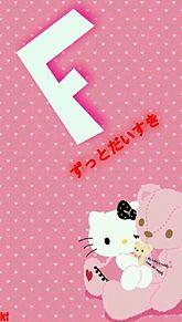 Taisukeloveさんリク!藤ヶ谷☆F プリ画像