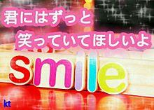 きすまい☆smile プリ画像