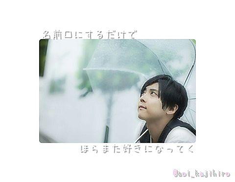 ♡*⇝梶裕貴の画像(プリ画像)