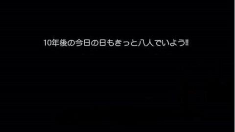 関ジャニ∞ 10年後の今日の日もの画像(プリ画像)
