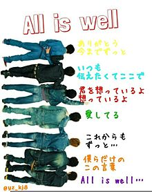All  is  well プリ画像