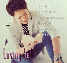 Loving bell プリ画像