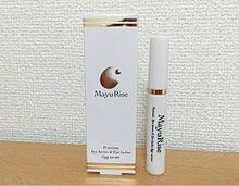 マユライズ 眉毛専用美容液の画像(美容液に関連した画像)