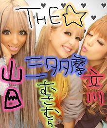 2012/5/10プリクラ(Heroine Face)の画像(並木優奈に関連した画像)