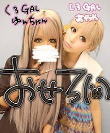 2012/5/7プリクラ(Heroine Face)の画像(並木優奈に関連した画像)