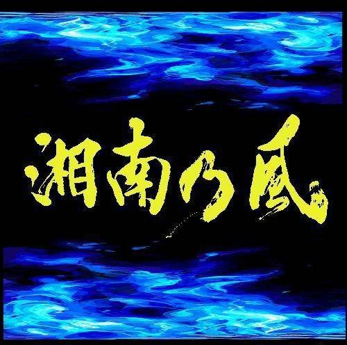 湘南乃風の画像 p1_13