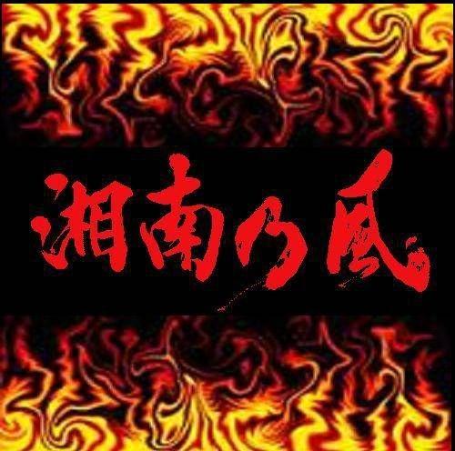 湘南乃風の画像 p1_16