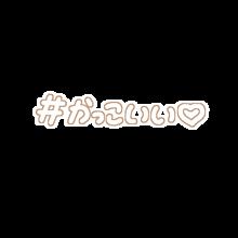 #かっこいい♡ スタンプ おたく 背景透過の画像(♡スタに関連した画像)