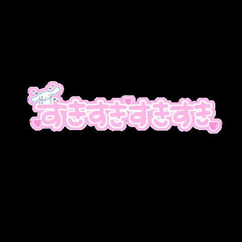 すきすきすきすき シナモン おたく スタンプの画像(プリ画像)