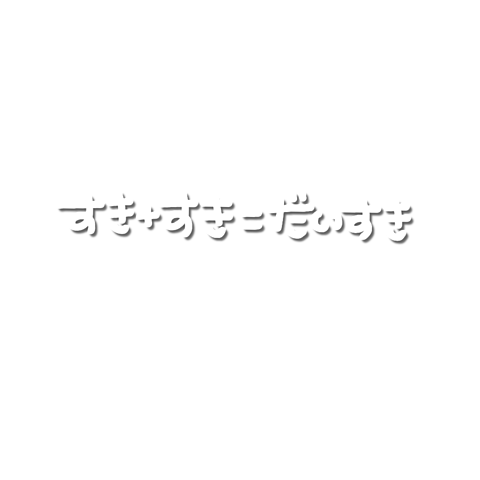 すき+すき=だいすき スタンプ おたく 背景透過の画像(プリ画像)