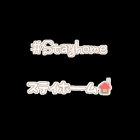 #stayhome ステイホーム 🏠 スタンプ 背景透過の画像 プリ画像