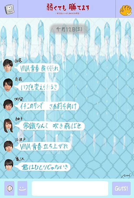 弱くても勝てます〜青志先生とへっぽこ高校球児の野望〜の画像 プリ画像