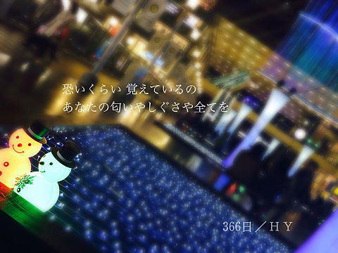 366日 HYの画像(プリ画像)
