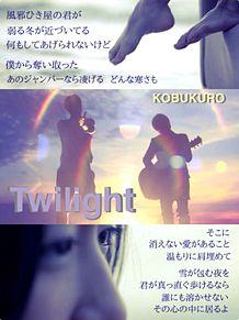Twilight コブクロ 歌詞画の画像(twilightに関連した画像)