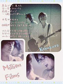 Million Films コブクロ 歌詞画の画像(#健太郎に関連した画像)