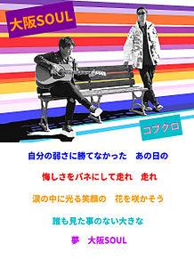 大阪SOUL コブクロ 歌詞画の画像(大阪に関連した画像)