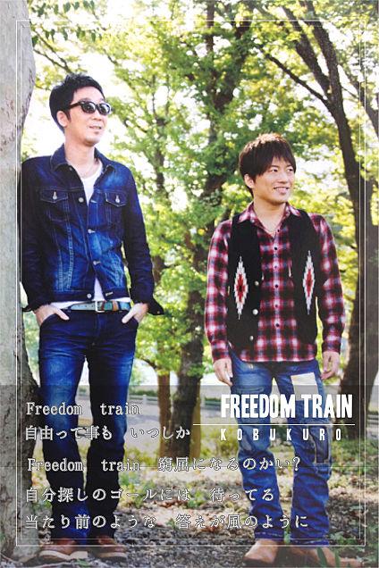 FREEDOM TRAIN コブクロ 歌詞画の画像 プリ画像