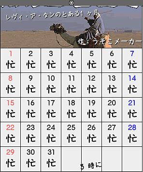 カレンダーメーカーの画像(プリ画像)