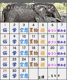 カレンダーメーカー プリ画像