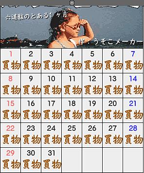 カレンダーメーカーの画像 プリ画像