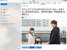 松坂桃李主演に 堤幸彦が撮る『視覚探偵 日暮旅人』 Yahoo!の画像(堤幸彦に関連した画像)