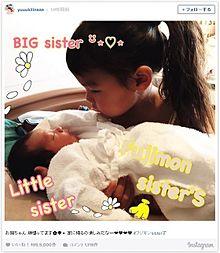 木下優樹菜 愛娘の姉妹2S公開!「可愛い姉妹」と大反響の画像(藤本敏史に関連した画像)