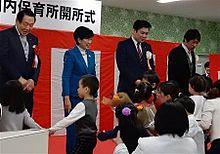 公園内保育所で開所式 東京・荒川に特区活用で全国初の画像(小池百合子に関連した画像)