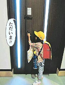子どもの留守番、注意点は 「お試し」ルールは簡潔にの画像(注意点に関連した画像)