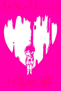 トド松の心臓 プリ画像