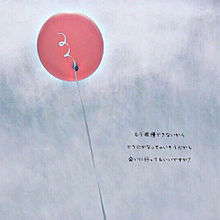 片想い*の画像(恋愛/恋/愛に関連した画像)