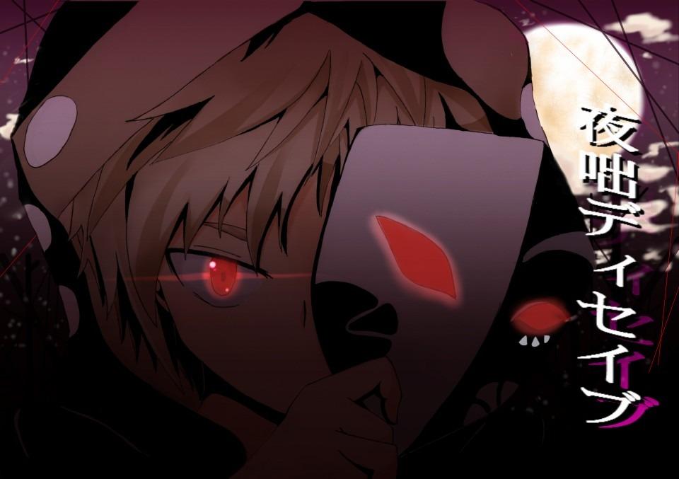 夜咄ディセイブ 闇夜のカノの画像 プリ画像    完全無料画像検索のプリ画像!