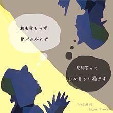 手紙返信~相も変わらず愛がわからずの画像(プリ画像)