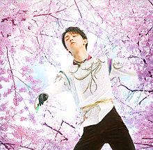 陰陽師~桜花天昇~ プリ画像