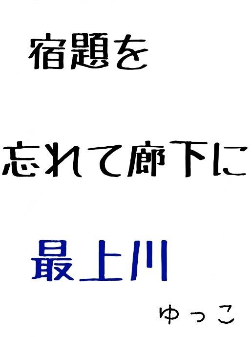 最 上川 俳句