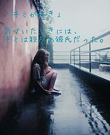友情>愛情の画像(愛情に関連した画像)