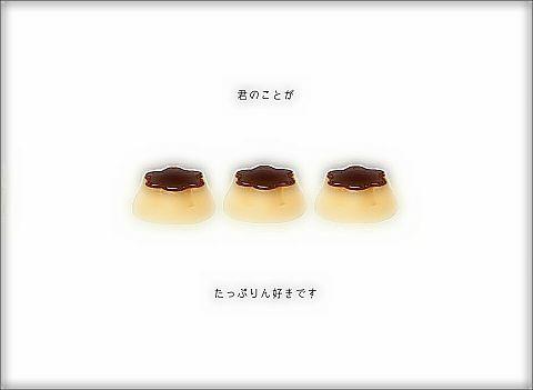 ぷりんの画像 プリ画像