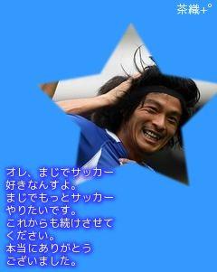 松田直樹の画像 p1_3