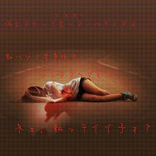 消えたアナタ。の画像(血流に関連した画像)