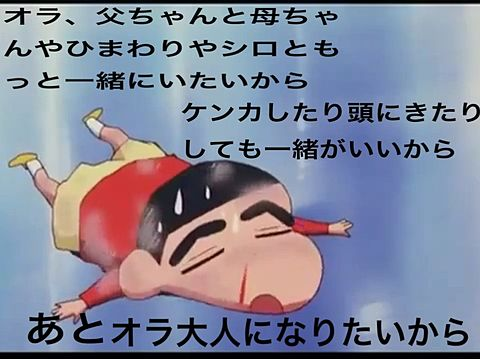 クレヨンしんちゃんの画像 p1_9